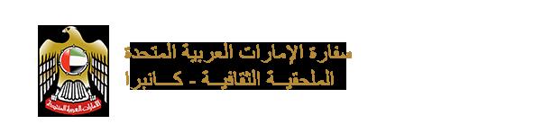 الملحقية الثقافية الاماراتية - كانبرا